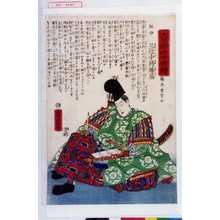 歌川芳虎: 「大日本六十余将」「紀伊 三位中将維盛」 - 演劇博物館デジタル