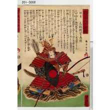 Utagawa Yoshitora: 「大日本六十余将」「蝦夷 九郎判官義経」 - Waseda University Theatre Museum