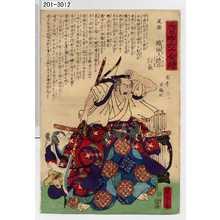 Utagawa Yoshitora: 「大日本六十余将」「尾張 織田上総介信長」 - Waseda University Theatre Museum