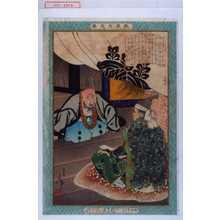 Tsukioka Yoshitoshi: 「教導立志基」「三十三」 - Waseda University Theatre Museum