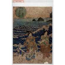 不明(うすれにて): 「鎌倉七里ヶ浜ヨリ江之島遠見図」 - Waseda University Theatre Museum