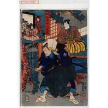 Utagawa Kuniyoshi: 「仮名手本忠臣蔵」 - Waseda University Theatre Museum