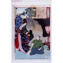 Toyohara Chikanobu: 「東絵昼夜競」「佐賀の怪猫」 - Waseda University Theatre Museum