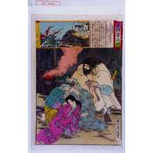 豊原周延: 「東絵昼夜競」「素戔嗚尊」 - 演劇博物館デジタル
