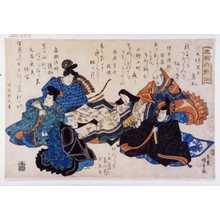 Utagawa Kunisada: 「正風六歌仙」 - Waseda University Theatre Museum
