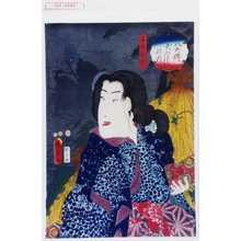 Utagawa Kunisada II: 「八犬伝犬のさうしの内」「毒婦船虫」 - Waseda University Theatre Museum