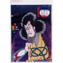 Utagawa Kunisada II: 「八犬伝犬の艸紙の内」「角太郎が父赤岩一角」 - Waseda University Theatre Museum