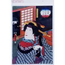 Utagawa Kunisada II: 「八犬伝犬の草紙の内」「房八女房おぬい」 - Waseda University Theatre Museum