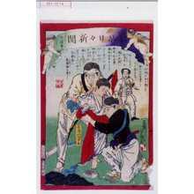 落合芳幾: 「東京日々新聞 七百廿六号」 - 演劇博物館デジタル