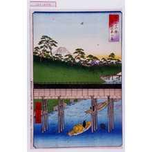 歌川広重: 「冨士三十六景 東都御茶の水」 - 演劇博物館デジタル