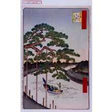 Utagawa Hiroshige: 「撰出江戸四十八景」「小奈木川五本松」 - Waseda University Theatre Museum