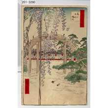 Utagawa Hiroshige: 「撰出江戸四十八景」「亀戸天神境内」 - Waseda University Theatre Museum