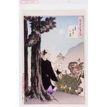Tsukioka Yoshitoshi: 「つきの百姿」「☆山寺の月」 - Waseda University Theatre Museum