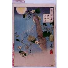 Tsukioka Yoshitoshi: 「月百姿」「源氏夕顔巻」 - Waseda University Theatre Museum