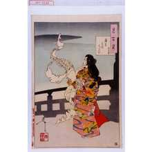 月岡芳年: 「月百姿」「月☆ものくるひ」 - 演劇博物館デジタル