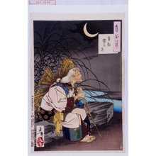 月岡芳年: 「月百姿」「卒塔婆☆月」 - 演劇博物館デジタル
