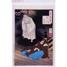 月岡芳年: 「月百姿」「住よしの名月」 - 演劇博物館デジタル