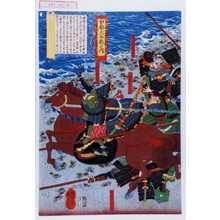 Utagawa Yoshitora: 「甲越大合戦之内」 - Waseda University Theatre Museum