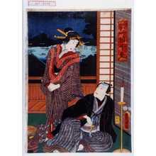 Utagawa Kunisada: 「両国夕景一ツ目千金」 - Waseda University Theatre Museum