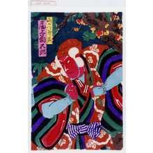 守川周重: 「山かつ斧蔵 尾上菊五郎」 - 演劇博物館デジタル