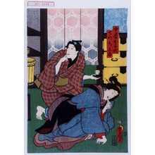 歌川国貞: 「女房お千代」「でつち三太」 - 演劇博物館デジタル