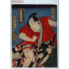 Utagawa Kunisada: 「忠臣蔵銘々伝」「早野勘平」「鷺坂伴内」 - Waseda University Theatre Museum