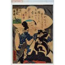 Utagawa Kunisada: 「水棹の竹七 市村家橘」 - Waseda University Theatre Museum