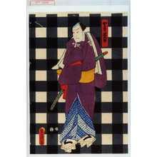 Utagawa Kunisada: 「かみなり庄九郎」 - Waseda University Theatre Museum