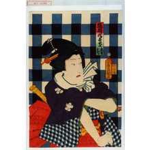 Utagawa Kunisada: 「縞揃噂ノ弁慶 鬼若ノおむら」 - Waseda University Theatre Museum