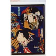 Toyohara Kunichika: 「光秀妻みさほ 友右衛門」「真柴久吉 彦三郎」 - Waseda University Theatre Museum