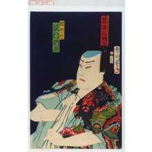 Toyohara Kunichika: 「見立三国志」「関羽の紀之 沢村訥升」 - Waseda University Theatre Museum