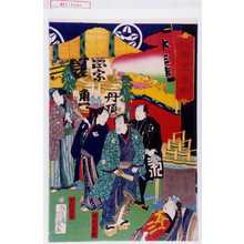 Ochiai Yoshiiku: 「賜御酒市賑」「中村芝翫」「中村福助」 - Waseda University Theatre Museum