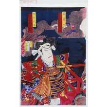 Toyohara Kunichika: 「森蘭丸 市川左団治」「明智光秀 尾上菊五郎」 - Waseda University Theatre Museum