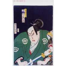 Toyohara Kunichika: 「石沢☆左衛門 中村芝翫」 - Waseda University Theatre Museum