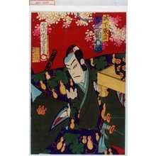 Morikawa Chikashige: 「此下東吉 尾上菊五郎」 - Waseda University Theatre Museum