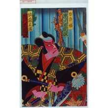 Morikawa Chikashige: 「ゆき姫 市川右団次」「佐藤正清 市川左団次」 - Waseda University Theatre Museum