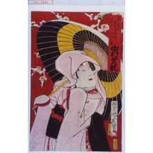 Utagawa Kunimasa III: 「中村歌右衛門追善浄瑠理所作事之内鷺娘 中村芝翫」 - Waseda University Theatre Museum