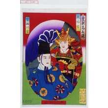 Hayakawa Shozan: 「皇朝高名鏡」 - Waseda University Theatre Museum