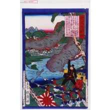 桜斎: 「鹿児嶋新話」 - 演劇博物館デジタル