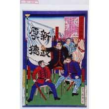 桜斎: 「鹿児嶋新話」 - Waseda University Theatre Museum