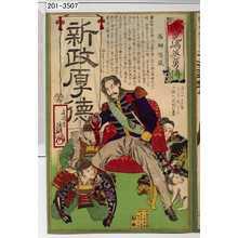 Kobayashi Kiyochika: 「鹿児嶋英雄伝」 - Waseda University Theatre Museum