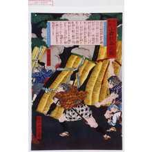 銀光: 「鹿児島新聞山鹿戦争之図」 - 演劇博物館デジタル