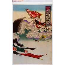小国政: 「内務省検閲許可牙山附近我兵大勝利之図」 - Waseda University Theatre Museum