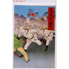 Unknown: 「我兵成歓ニ勝戦ス」 - Waseda University Theatre Museum
