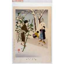 春汀: 「小供風俗」「たけうま」 - Waseda University Theatre Museum