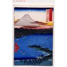 Utagawa Hiroshige: 「六十余州名所図会」「駿河 三保のまつ原」 - Waseda University Theatre Museum