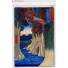 Utagawa Hiroshige: 「六十余州名所図会」「甲斐 さるはし」 - Waseda University Theatre Museum