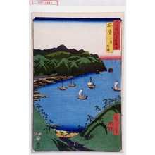 Utagawa Hiroshige: 「六十余州名所図会」「安房 小湊内浦」 - Waseda University Theatre Museum