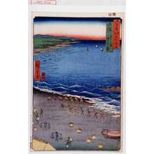 Utagawa Hiroshige: 「六十余州名所図会」「上総 矢さしか浦通名九十九里」 - Waseda University Theatre Museum