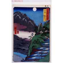 Utagawa Hiroshige: 「六十余州名所図会」「信濃 更科田毎月鐘台山」 - Waseda University Theatre Museum